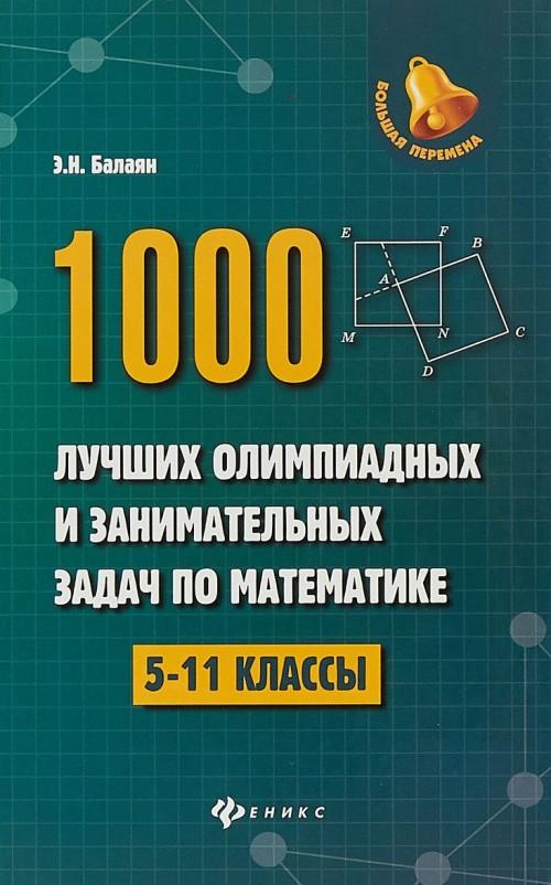 1000 luchshikh olimpiad i zanimatelnykh zadach po matematike