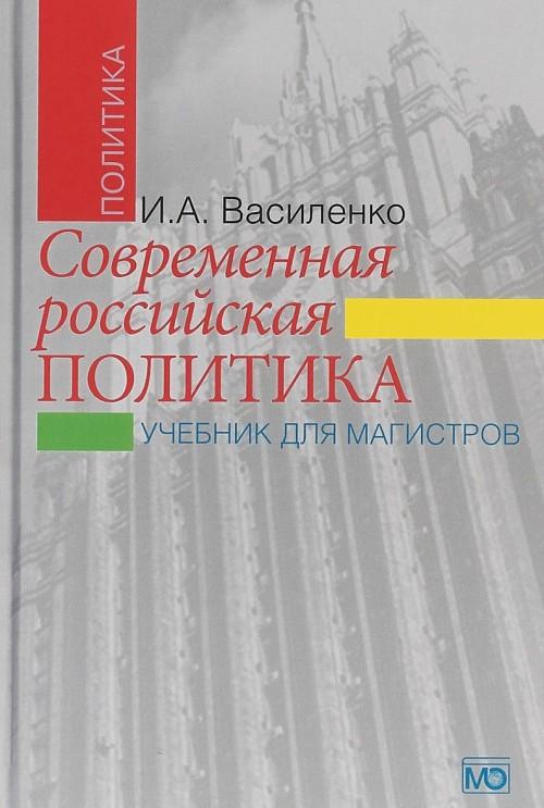 Современная российская политика. Учебник для магистров
