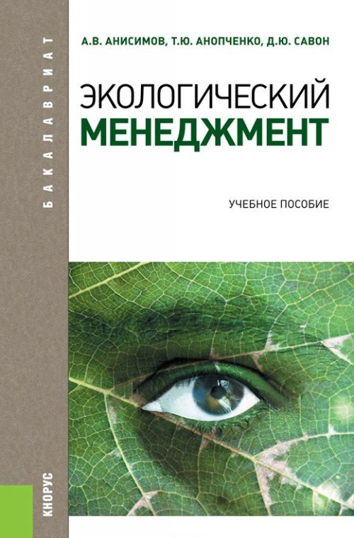 Ekologicheskij menedzhment (dlja bakalavrov)