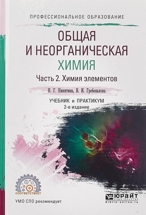 Obschaja i neorganicheskaja khimija v 2 ch. Chast 2. Khimija elementov. Uchebnik i praktikum dlja SPO