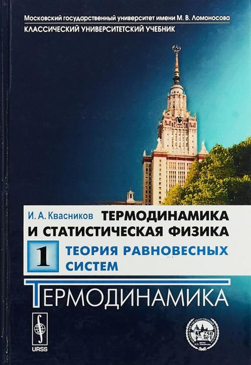 Termodinamika i statisticheskaja fizika. Teorija ravnovesnykh sistem. Termodinamika. Tom 1