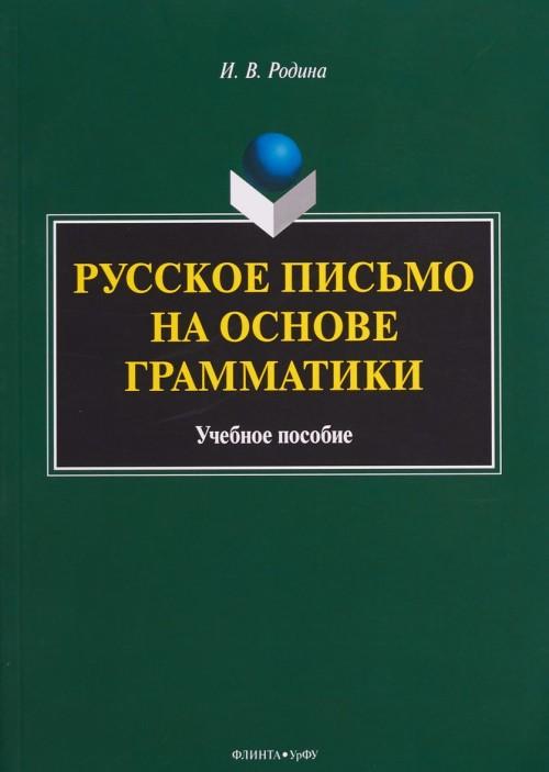 Russkoe pismo na osnove grammatiki. Uchebnoe posobie