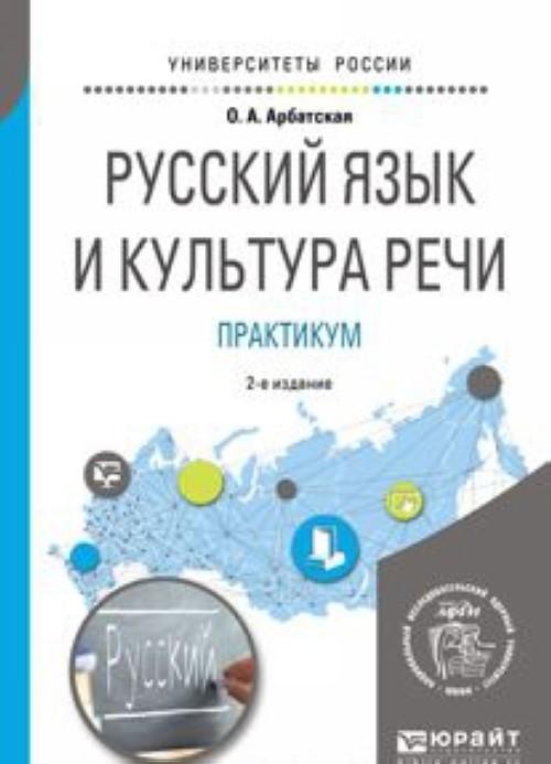 Russkij jazyk i kultura rechi. Praktikum. Uchebnoe posobie