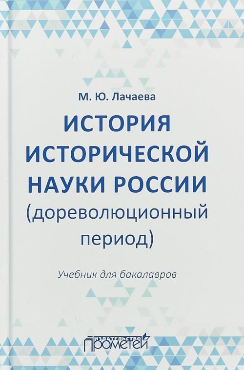 Istorija istoricheskoj nauki Rossii (dorevoljutsionnyj period). Uchebnik dlja bakalavrov