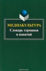 Медиакультура: словарь терминов и понятий