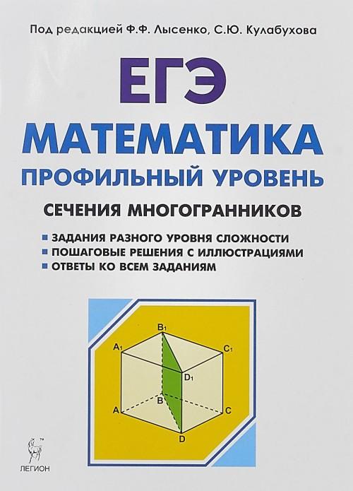 Matematika. EGE. Profilnyj uroven. Sechenija mnogogrannikov