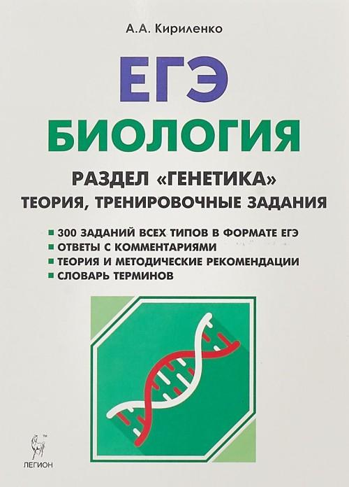 """EGE. Biologija. Razdel """"Genetika"""". Teorija, trenirovochnye zadanija"""