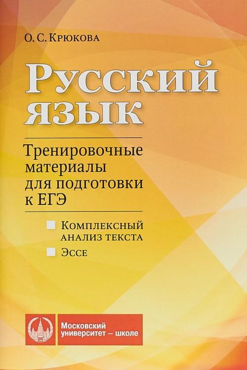Russkij jazyk. Trenirovochnye materialy dlja podgotovki k EGE. Kompleksnyj analiz teksta. Esse