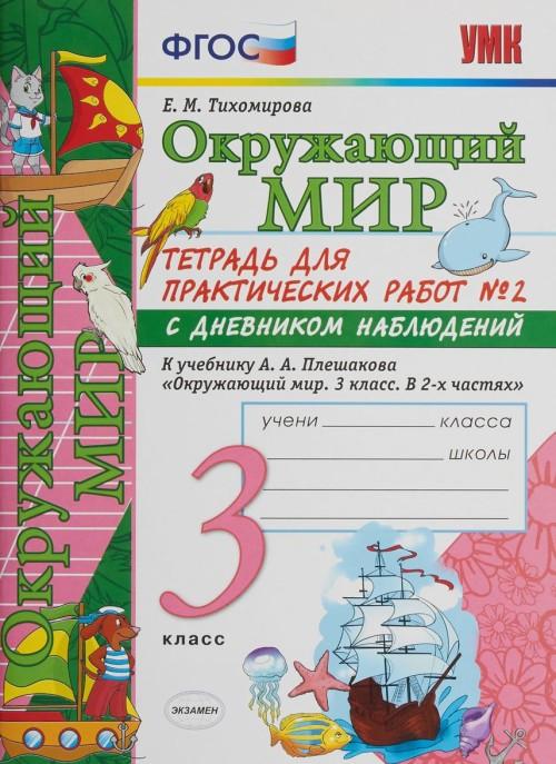 Okruzhajuschij mir. 3 klass. Tetrad dlja prakticheskikh rabot №2. K uchebniku A. A. Pleshakova
