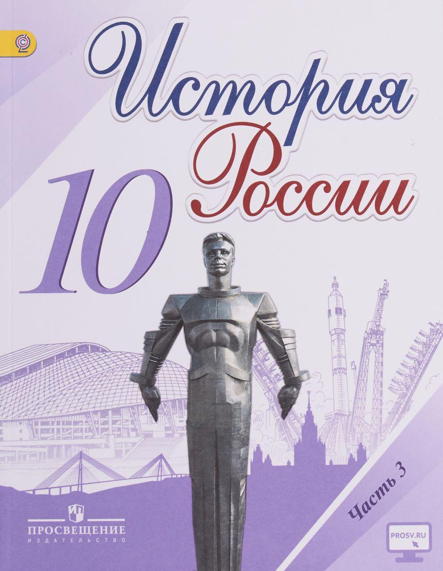 Istorija Rossii. 10 klass. Uchebnik. V 3 chastjakh. Chast 3
