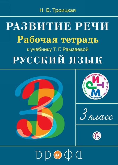 Развитие речи. 3 класс. Рабочая тетрадь к учебнику Т. Г. Рамзаевой