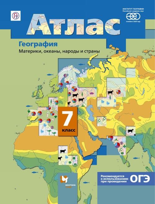 Geografija. Materiki, okeany, narody i strany. 7klass. Atlas