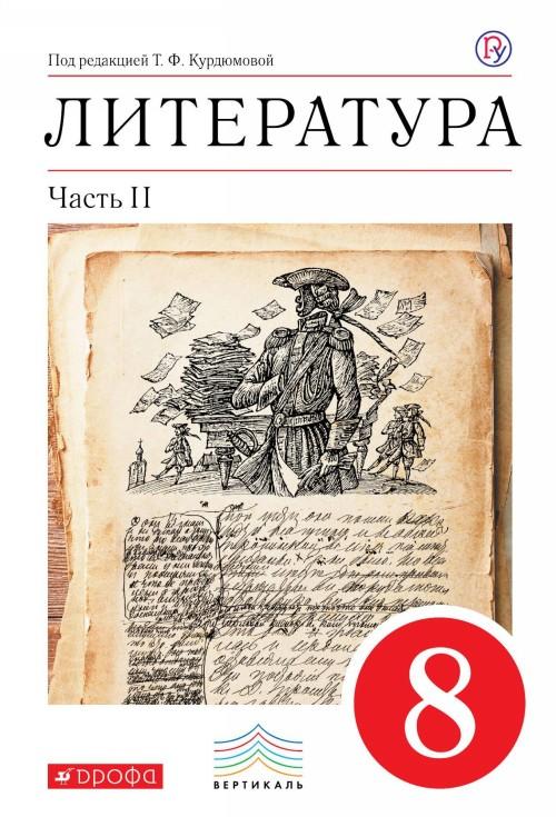 Литература. 8 класс. Учебник-хрестоматия. В 2 частях. Часть 2
