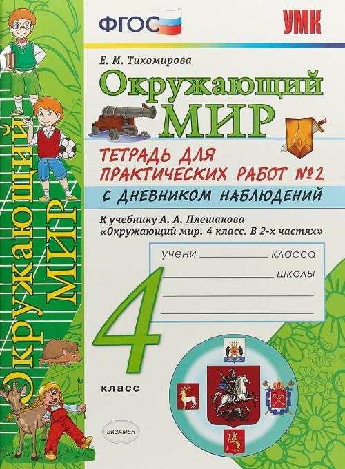 Okruzhajuschij mir. 4 klass. Tetrad dlja prakticheskikh rabot №2. K uchebniku A. A. Pleshakova