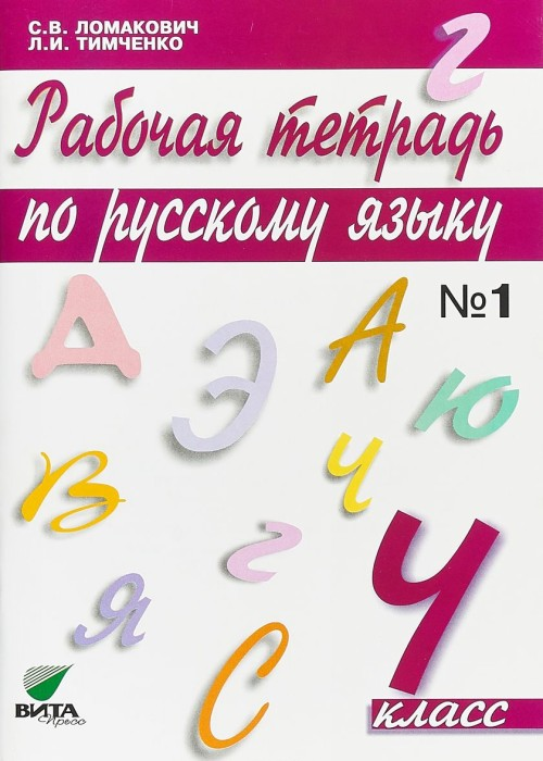 Russkij jazyk. 4 klass. Rabochaja tetrad. V 2 chastjakh. Chast 1