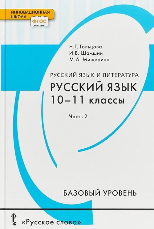 Russkij jazyk. Uchebnik. 10-11 klass. Bazovyj uroven.. V 2 chastjakh. 2chast