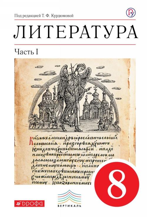 Literatura. 8 klass. Uchebnik-khrestomatija. V 2 chastjakh. Chast 1