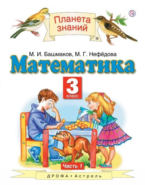Matematika. 3 klass. Uchebnik. Chast 1