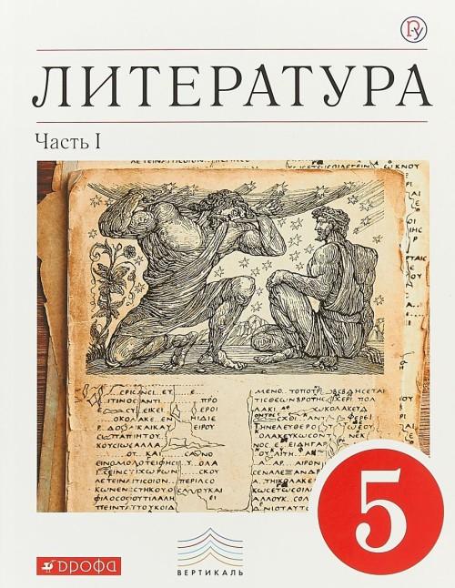 Literatura. 5 klass. Uchebnik-khrestomatija. V 2 chastjakh. Chast 1