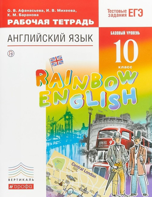 Anglijskij jazyk. Bazovyj uroven. 10 klass. Rabochaja tetrad