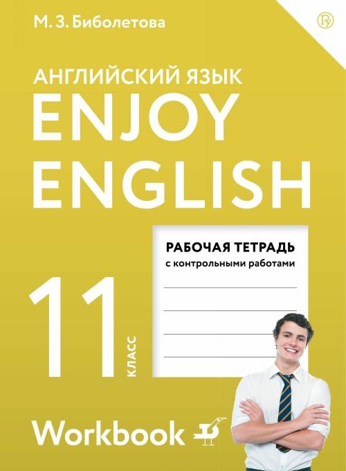 Enjoy English 11 / Английский с удовольствием. Базовый уровень. 11 класс. Рабочая тетрадь