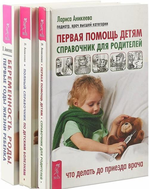 Pervaja pomosch detjam. Polnyj spravochnik po detskim boleznjam. Beremennost, rody, pervye gody zhizni rebenka (komplekt iz 3 knig)