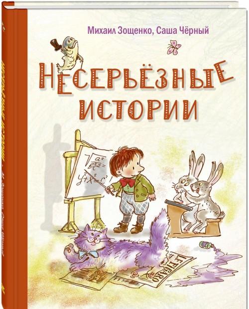 Mikhail Zoschenko, Sasha Chernyj. Nesereznye istorii