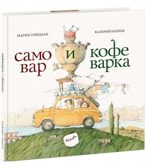 Samovar i kofevarka. 34 pary italjanskikh i russkikh poslovits