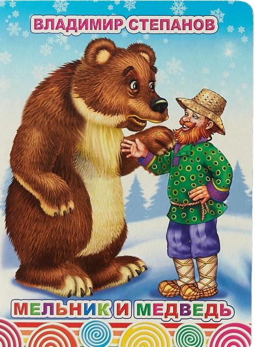 Мельник и медведь