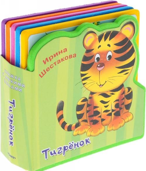 Tigrjonok. Knizhka s mjagkimi pazlami