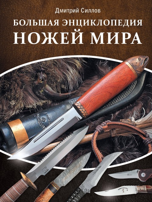 Bolshaja entsiklopedija nozhej mira