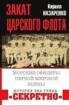 Zakat tsarskogo flota. Morskie ofitsery Pervoj Mirovoj vojny