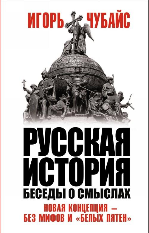 """Russkaja istorija, besedy o smyslakh: Novaja kontseptsija - bez mifov i """"belykh pjaten"""""""