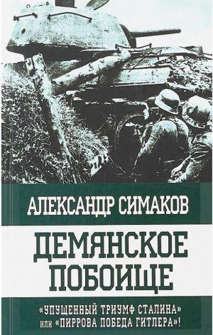 "Demjanskoe poboische. ""Upuschennyj triumf Stalina"" ili ""pirrova pobeda Gitlera""!"