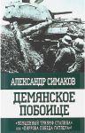 """Демянское побоище. """"Упущенный триумф Сталина"""" или """"пиррова победа Гитлера""""!"""
