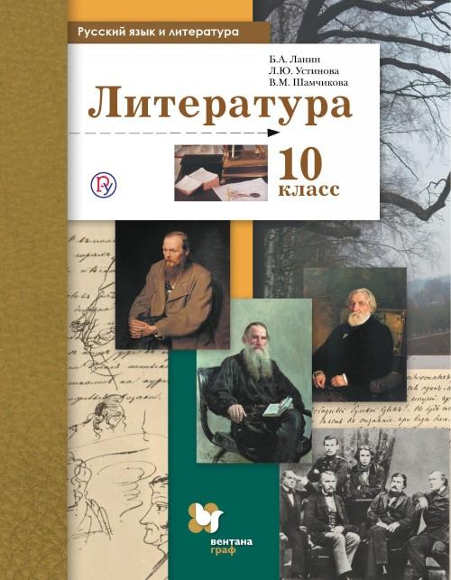Russkij jazyk i literatura. Literatura. Bazovyj i uglublennyj uroven. 10klass. Uchebnik