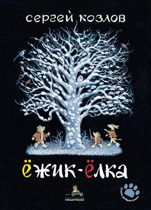 Jozhik-Jolka