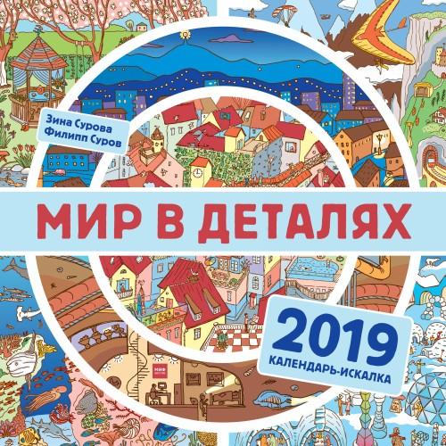 Мир в деталях. Календарь-искалка 2019