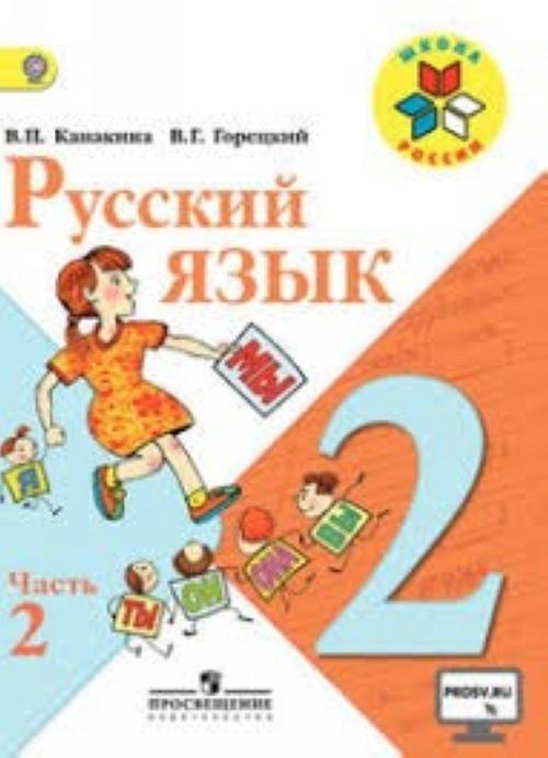 Russkij jazyk. 2 klass. Uchebnik. V dvukh chastjakh. Chast 2