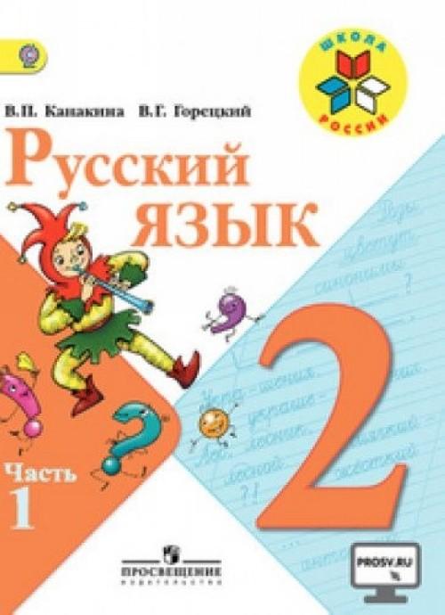 Русский язык. 2 класс. Учебник. В двух частях. Часть 1