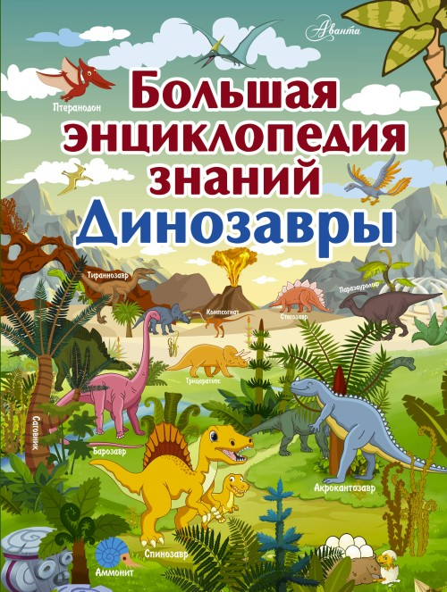 Bolshaja entsiklopedija znanij. Dinozavry