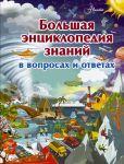 Bolshaja entsiklopedija znanij v voprosakh i otvetakh