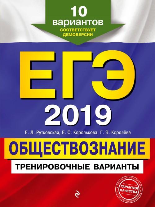 EGE-2019. Obschestvoznanie. Trenirovochnye varianty. 10 variantov