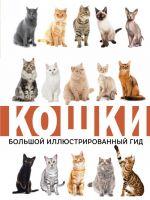 Koshki