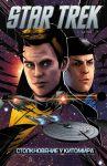 Star Trek. Tom 7: Stolknovenie u Kitomira