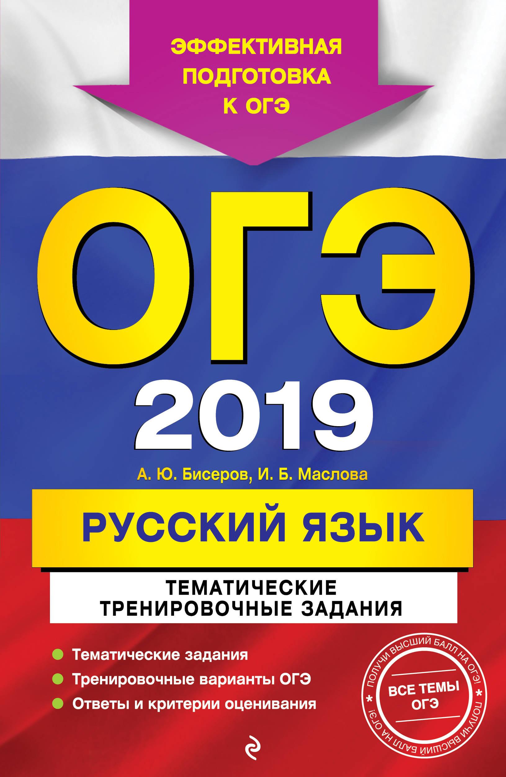 OGE-2019. Russkij jazyk. Tematicheskie trenirovochnye zadanija