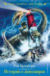 Istorii o dinozavrakh