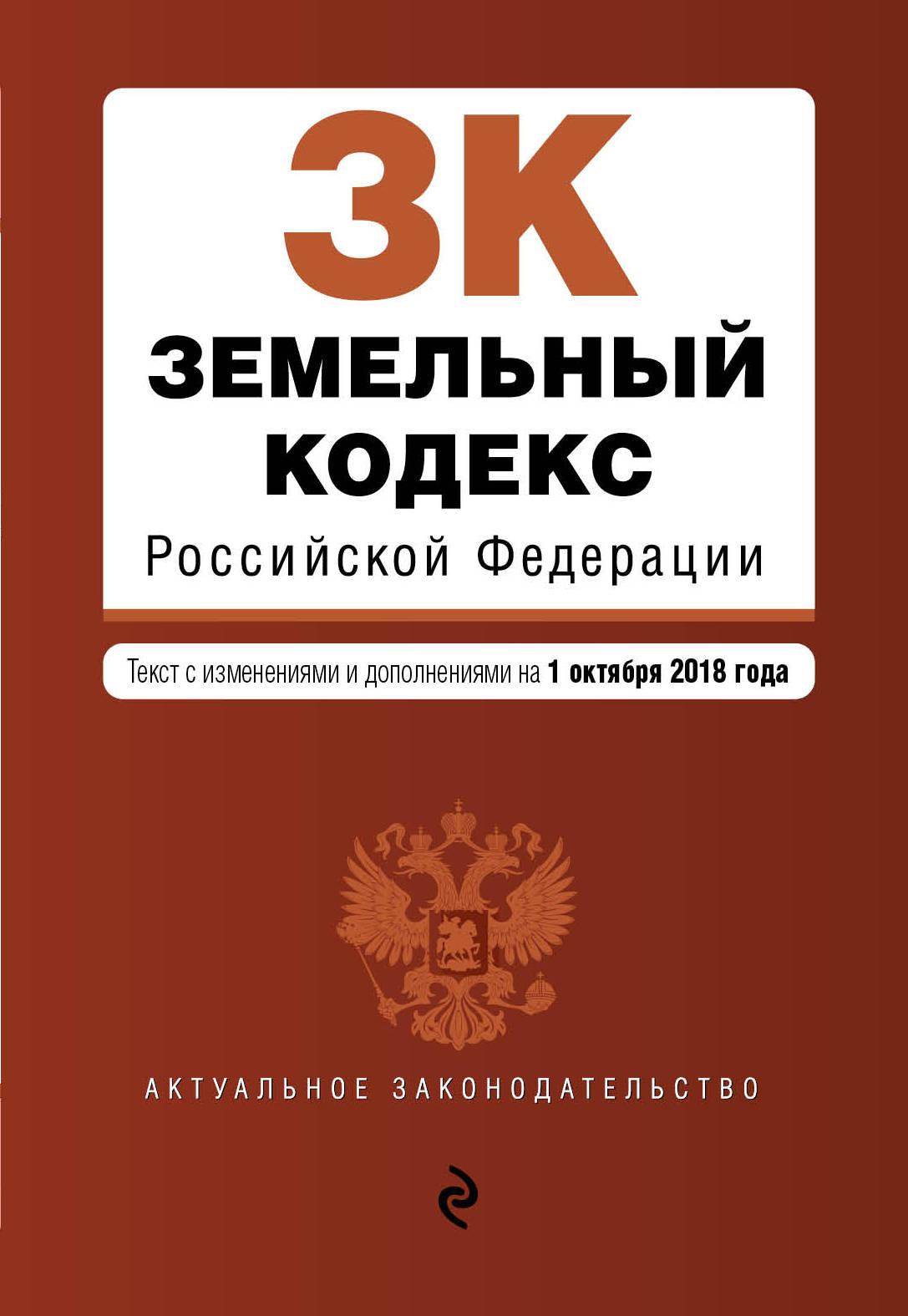 Zemelnyj kodeks Rossijskoj Federatsii. Tekst s izm. i dop. na 1 oktjabrja 2018 g.