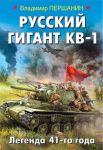 Russkij gigant KV-1. Legenda 41-go goda