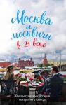 Moskva i moskvichi v 21 veke
